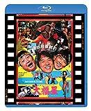 香港発活劇エクスプレス 大福星 日本劇場公開版[Blu-ray/ブルーレイ]