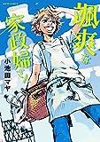 ジュールコミックス / 小池田 マヤ のシリーズ情報を見る