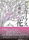 アポカリプスの花 (文芸社文庫 く 4-1)