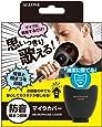 アローン マイクカバー 飛沫防止・防音効果でお家カラオケにおすすめ マイクを通すだけの簡単装着 スポンジが取り外し可能でお手入れができ清潔に保てる 日本メーカー ブラック