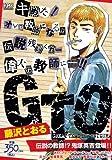 GTO 伝説の教師!?鬼塚英吉登場!! (プラチナコミックス)