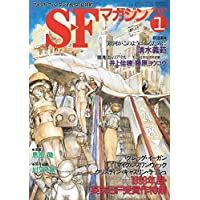 S-Fマガジン 2000年 01月号