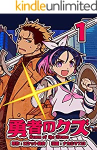 勇者のクズ 1巻 (ランチャーコミックスDIGITAL)