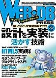 WEB+DB PRESS Vol.55