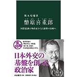 幣原喜重郎-国際協調の外政家から占領期の首相へ (中公新書 2638)