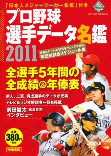 プロ野球選手データ名鑑2011 (別冊宝島)の詳細を見る
