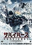 サバイバーズ[DVD]