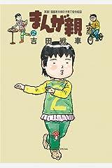 まんが親(2) (ビッグコミックススペシャル) Kindle版