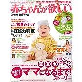 赤ちゃんが欲しい 2015春―スペシャル付録 こうのとりハローキティストラップ (主婦の友生活シリーズ)