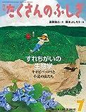 すれちがいの生態学 キオビベッコウと小道の虫たち (月刊たくさんのふしぎ2017年7月号)