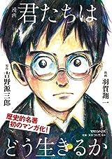 第53回書店新風賞、『漫画 君たちはどう生きるか』(マガジンハウス)に