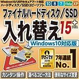 ファイナルハードディスク/SSD入れ�