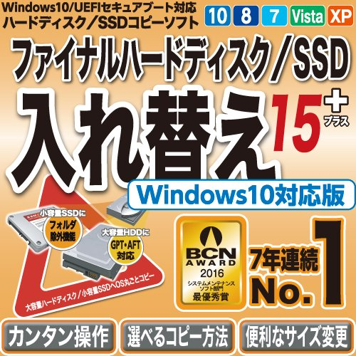 ファイナルハードディスク/SSD入れ替え15plus Win...