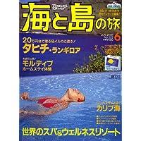海と島の旅 2006年 06月号 [雑誌]