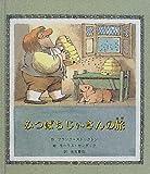 みつばちじいさんの旅 (子どもの文学・緑の原っぱシリーズ)