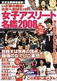 北京五輪開幕直前!女子アスリート名鑑2008 (OAK MOOK 225)