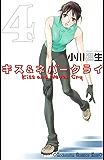 キス&ネバークライ(4) (Kissコミックス)