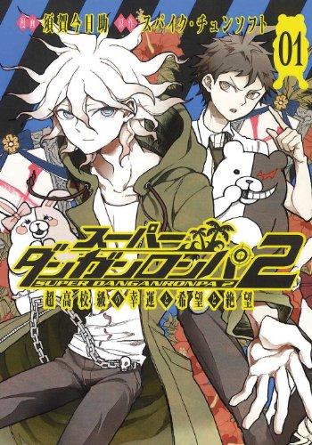 スーパーダンガンロンパ2 超高校級の幸運と希望と絶望 1 (マッグガーデンコミックス Beat'sシリーズ)