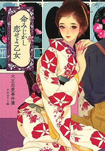 命みじかし恋せよ乙女: 大正恋愛事件簿 (らんぷの本)