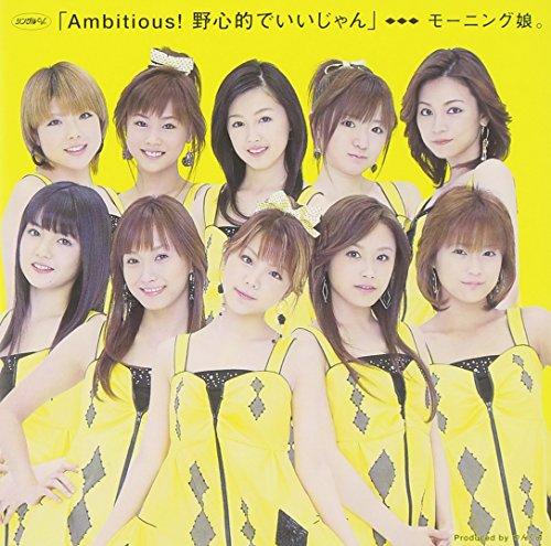 シングルV「Ambitious!野心的でいいじゃん」 [DVD]