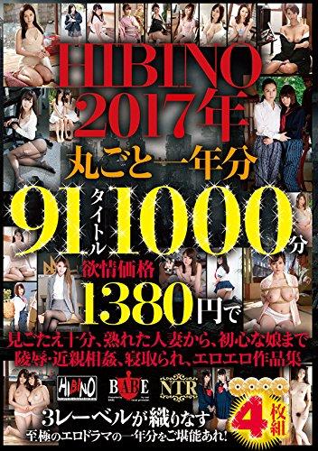 HIBINO2017年丸ごと一年分91タイトル1000分 欲情価格1380円で見ごたえ十分、熟れた人妻から、初心な娘まで陵辱・近親相姦、寝取られ、エロエロ作品集 [DVD]