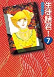 生徒諸君!(7) (講談社漫画文庫)