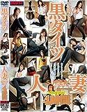 黒タイツ人妻SUPER BEST 4時間 [DVD]