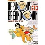 Nervous breakdown 9 (ノーラコミックス)