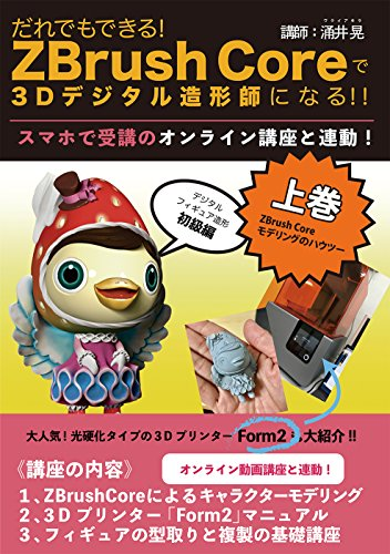だれでもできる! ZBrush Coreで3Dデジタル造形師になる!ー上巻ー: 全てダウンロードできる動画のオンライン講座と連動!! ZBrush講座 (wakui creative studio)の詳細を見る