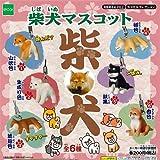 柴犬マスコット 全6種セット エポック社 ガチャポン