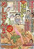 めしざんまい (ぶんか社コミックス)