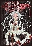 断罪者 - Tetragrammaton Labyrinth - 1巻 (ガムコミックス)