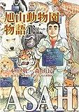 ASAHIYAMA-旭山動物園物語 1 復活への軌跡編 / 森 由民 のシリーズ情報を見る