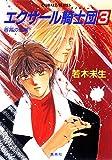 エクサール騎士団3 (集英社コバルト文庫)