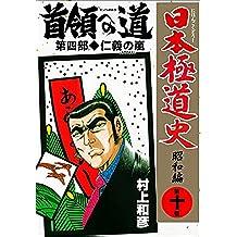 日本極道史~昭和編 10