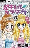 姫ギャル パラダイス(3) (ちゃおコミックス)