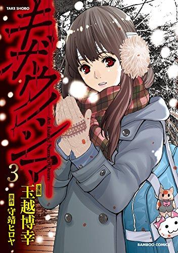 キボウノシマ 3巻【電子限定特典付き】 (バンブーコミックス)