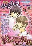 花音ゴージャス 16―エロティックランド・boy's love・アンソロ (花音コミックス)