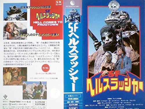 SFヘルスラッシャー(セット) [VHS]