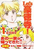 Let's豪徳寺!1 (フェアベルコミックス Classico)