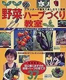 わくわく野菜・ハーブづくり教室―プランターや庭先で楽しむミニ菜園 (主婦の友生活シリーズ)