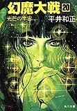 幻魔大戦 20 光芒の宇宙 (角川文庫)