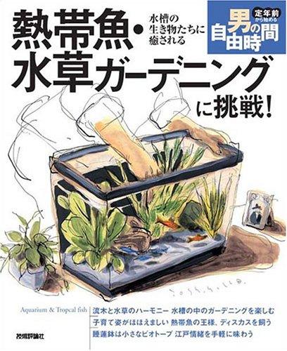 熱帯魚・水草ガーデニングに挑戦!水槽の生き物たちに癒される (定年前から始める男の自由時間)