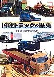 国産トラックの歴史