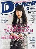 De・View (デ・ビュー) 2014年 10月号 [雑誌]