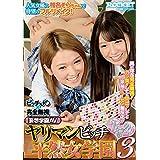 ヤリマンビッチ平然女学園3 [DVD]