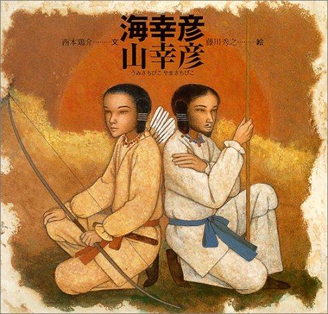 海幸彦 山幸彦 (日本の物語絵本)の詳細を見る