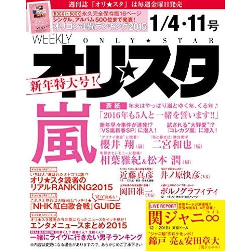 オリ☆スタ 2016年 1/4・11号