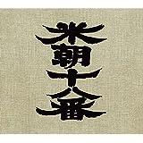 米朝十八番(桂米朝六日間連続独演会)