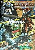機動戦士ガンダム戦記ナビゲーションガイド Lost War Chronicles   KadokawaGameCollection